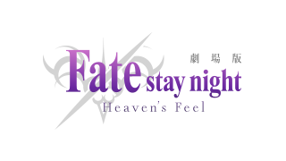 Fate/stay night [Heaven's Feel] Ⅱ.lost butterfly